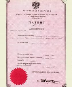 Пат. 2071686